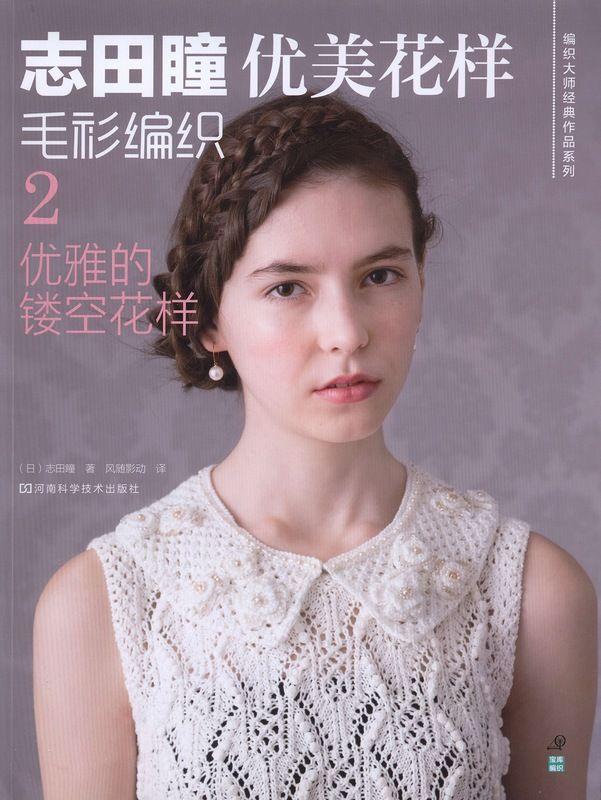 Альбом«Couture Knit 5/2013 Spring / Summer»/япония/. Обсуждение на LiveInternet - Российский Сервис Онлайн-Дневников