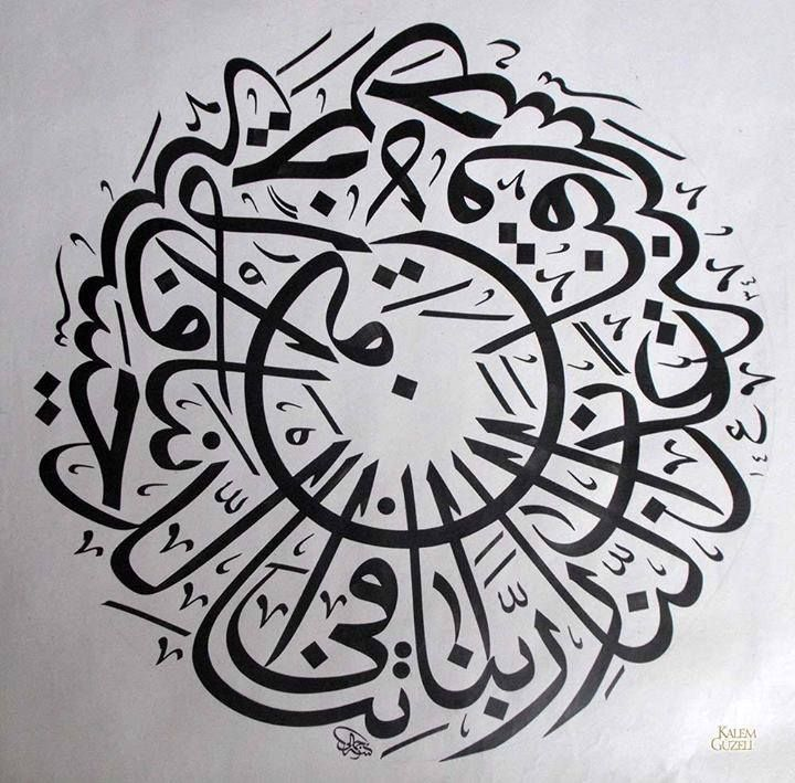 Rabbena Duaları ربنا آتنا في الدنيا حسنة وفي الآخرة حسنة وقنا عذاب النار