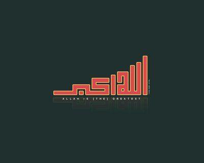 Allahuakbar by ~luna5065 on deviantART