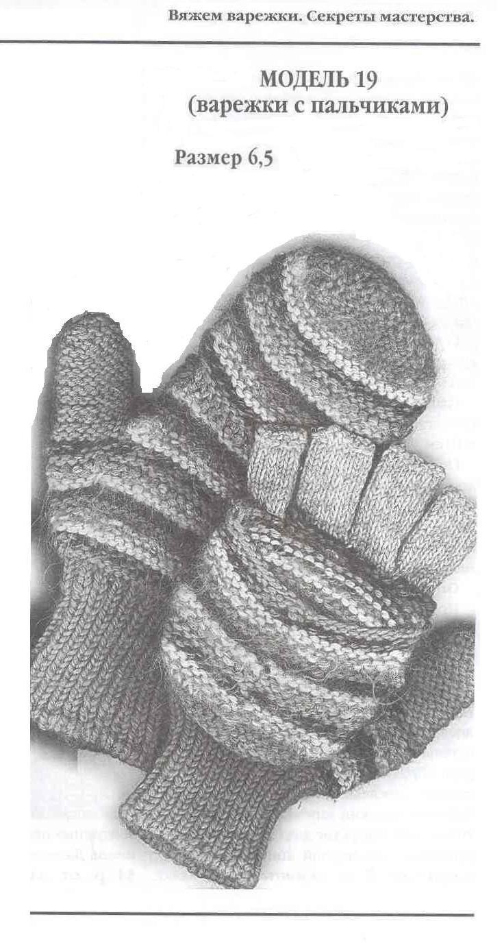 перчатки без пальцев - митенки. Обсуждение на LiveInternet - Российский Сервис Онлайн-Дневников
