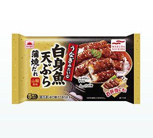 白身魚とすりみを天ぷらにし特製の蒲焼だれをかけ、まるでうなぎのようなふんわりした食感と見た目に仕上げました。いかすみ入りのすりみ部分はうなぎの皮に見立てました。