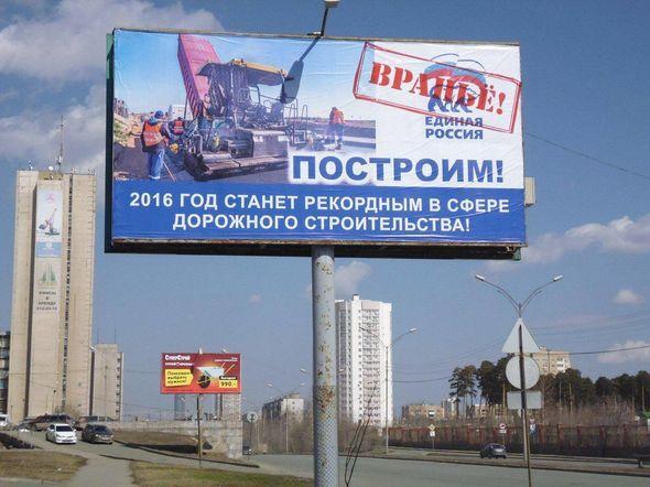 В Екатеринбурге предвыборные плакаты «Единой России» закрасили штампами «Вранье!». Хотелось бы напомнить еще про некоторые обещания Путина: В 2015 году выйдем на…