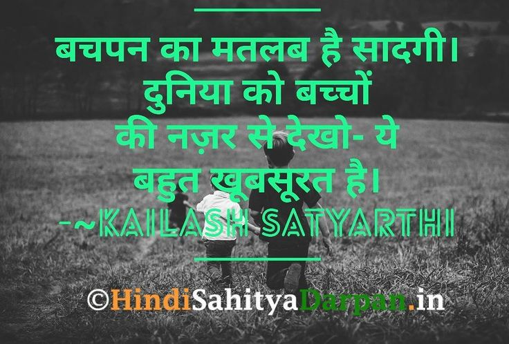 बचपन क मतलब ह सदग दनय क बचच क नज़र स दख- य बहत खबसरत ह Kailash Satyarthi - - - - - - - - - - - - #hindi #hindithoughts #hindiquotes #Motivational #Inspiration #Suvichar #ThoughtOfTheDay #MotivationalQuotes