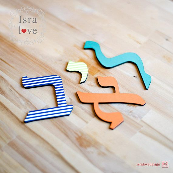 "Hebrew Letters 3.5"" Hebrew Alphabet Jewish gifts Jewish Baby gift Nursery Wooden Hebrew letters Baby Naming Brit Milah - by isralove by isralove Mazel Tov Hebrew Letters Chuppah Jewish Wedding Ahava Cake Topper #MazelTov #Jewish #JewishWedding #JewishBaby #JewishStyle #JewishGifts"