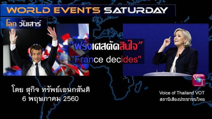 (6 พ.ค. 60) ฝรั่งเศสตัดสินใจ (France decides), สุกิจ ทรัพย์เอนกสันติ, VOT