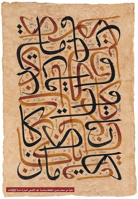 Arabic Calligraphy by Roobee, via Flickr