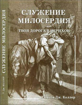 Тимоти Келлер - Служение милосердия - Твоя дорога в Иерихон