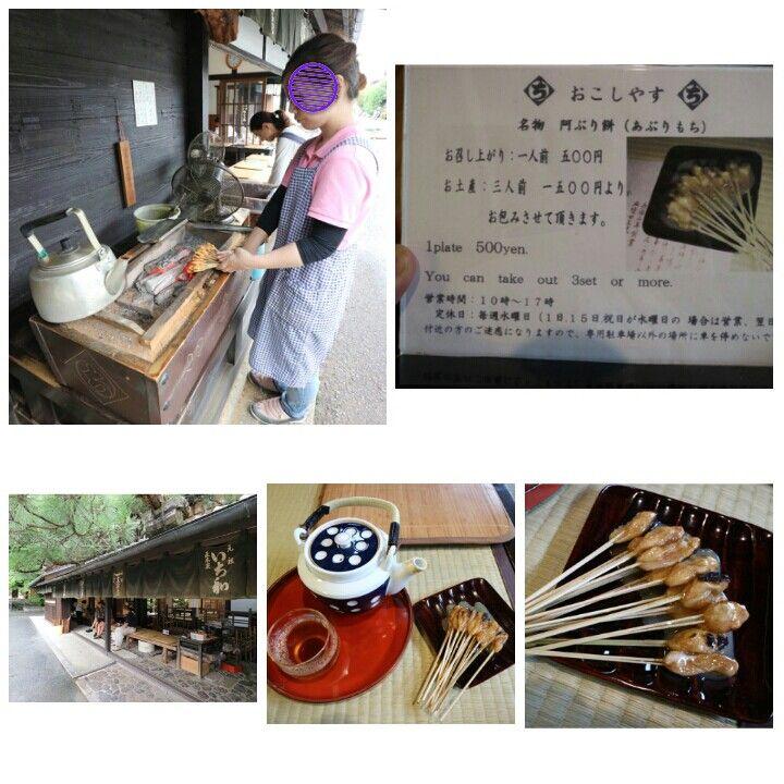 一文字屋和助(一和)@京都・京都 『あぶり餅』 こちらも久々にいただいた今宮神社参道の一和さんの『あぶり餅』。 他ではあまりお目にかかれない菓子。 基本、これしかないので何人前かを頼んでから、作りはじめる。 炭火に炙り、最期に甘々のたれに漬け込んで、お茶とともに供される。 味もだが、参道はさんだ『かざりや』さんとの客引きや建物の織りなす雰囲気は最高だ。今回はおかわりさせていただきましたわ! あー美味しかった! ちなみにウィキペディアでは平安時代からある日本最古の和菓子屋とされているそう。また『食べログ』の口コミには日本最古、個人的に調べた限り世界二番目に古い食堂と書いてる方がいました。 2015.09.10