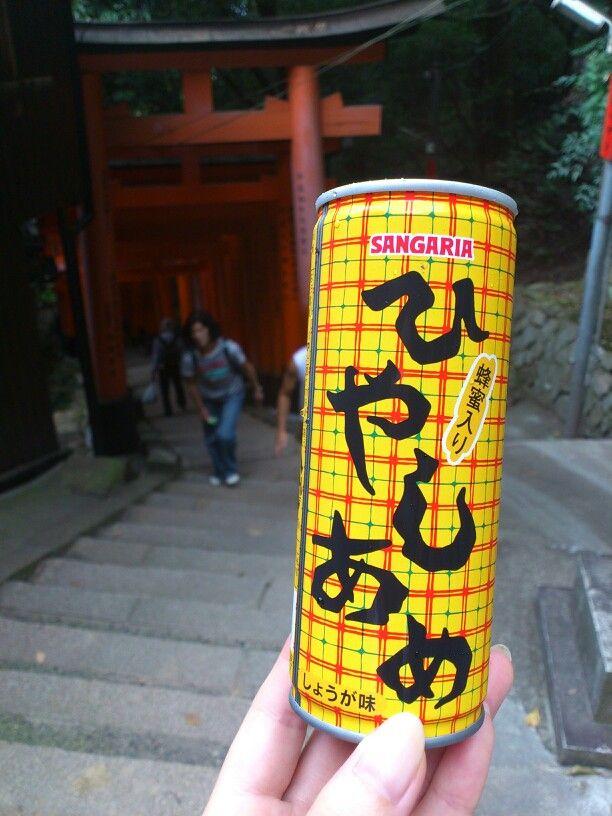 伏見稲荷 世界遺産 京都 ひやしあめ