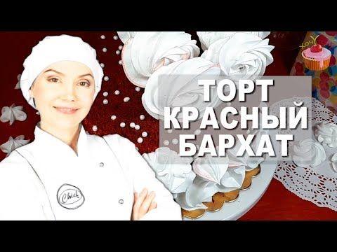 Он ТАЕТ ВО РТУ! Популярный Торт КРАСНЫЙ БАРХАТ ️ Рецепт ...