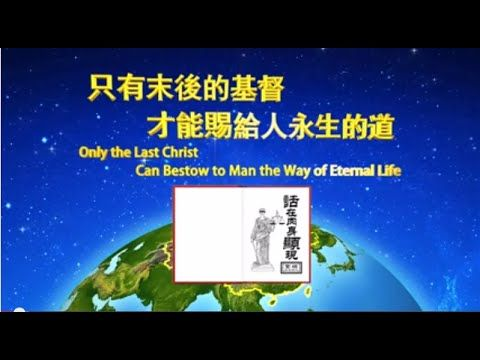 "Almighty God's Utterance ""Only the Last Christ Can Bestow to Man the Way..."