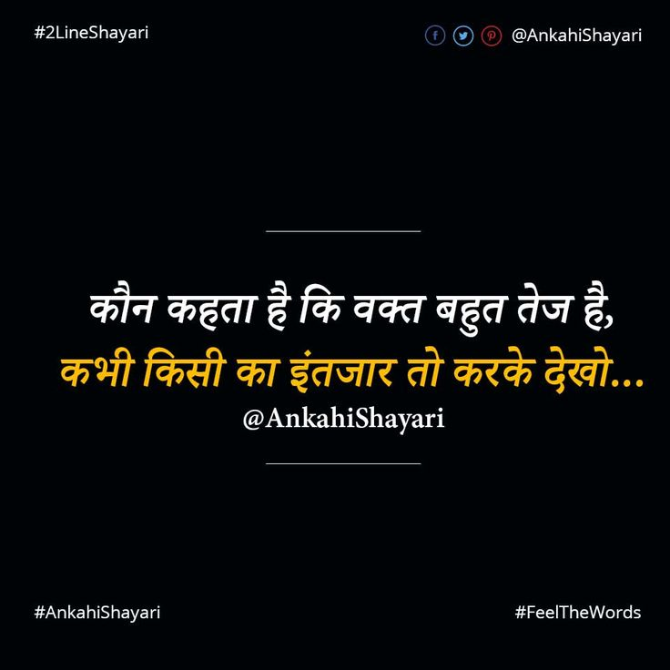 कौन कहता है कि वक्त बहुत तेज है  #AnkahiShayari #FeelTheWords #2LineShayari