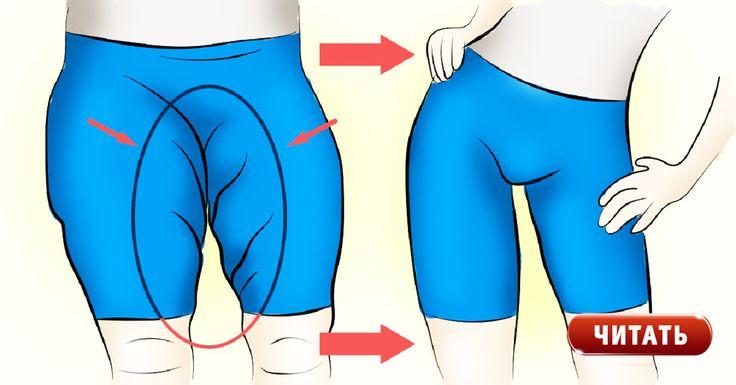Внутренняя поверхность бедра — наиболее проблемная зона на теле девушки. Прежде чем приступить к проработке мышц помни, что главный залог стройных ножек — правильное питание, затем регулярные кардио тренировки и только потом — прокачанные мышцы! Занимайтесь спортом, придерживайтесь правильного питания и БУДЕТЕ ЗДОРОВЫ! Упражнения для внутренней части бедра Упражнение «Лягушка» Ляг на пол или мат