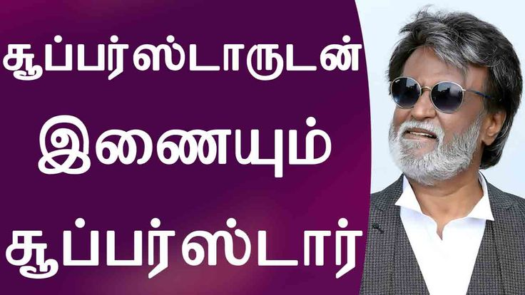 Superstar Actress Joins up with Superstar Rajini | சூப்பர்ஸ்டாருடன் இணையும் சூப்பர்ஸ்டார் Deepika Padukone's jackpot offer to act with Rajni Director Pa Ranjith is working the script of Super Star Rajni's next movie. actor Dhanush is producing the movie under his production houser Wunderbar films. Actress Vidhya Balan was considered for the female role of the film.