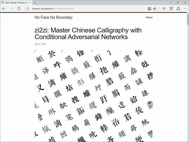 """漢字のスタイルが自由自在? """"zi2zi""""でニューラルネットワークのスゴさを再認識 - やじうまの杜 - 窓の杜"""