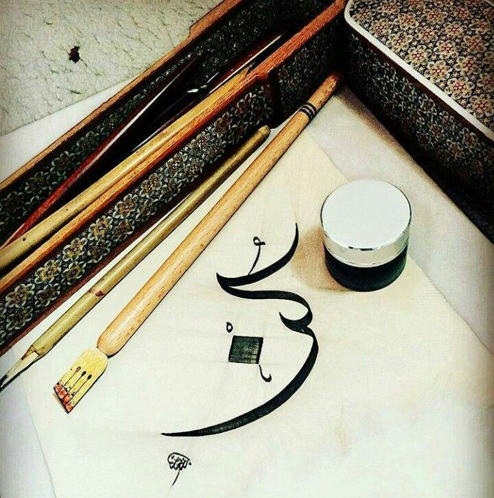 Kun. Islamic calligraphy.                                                       …