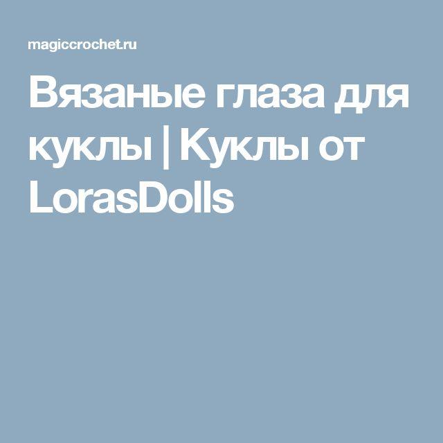 Вязаные глаза для куклы | Куклы от LorasDolls
