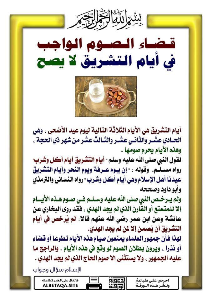 قضاء الصوم الواجب في أيام التشريق لا يصح Ahadith Ramadan Holy Quran