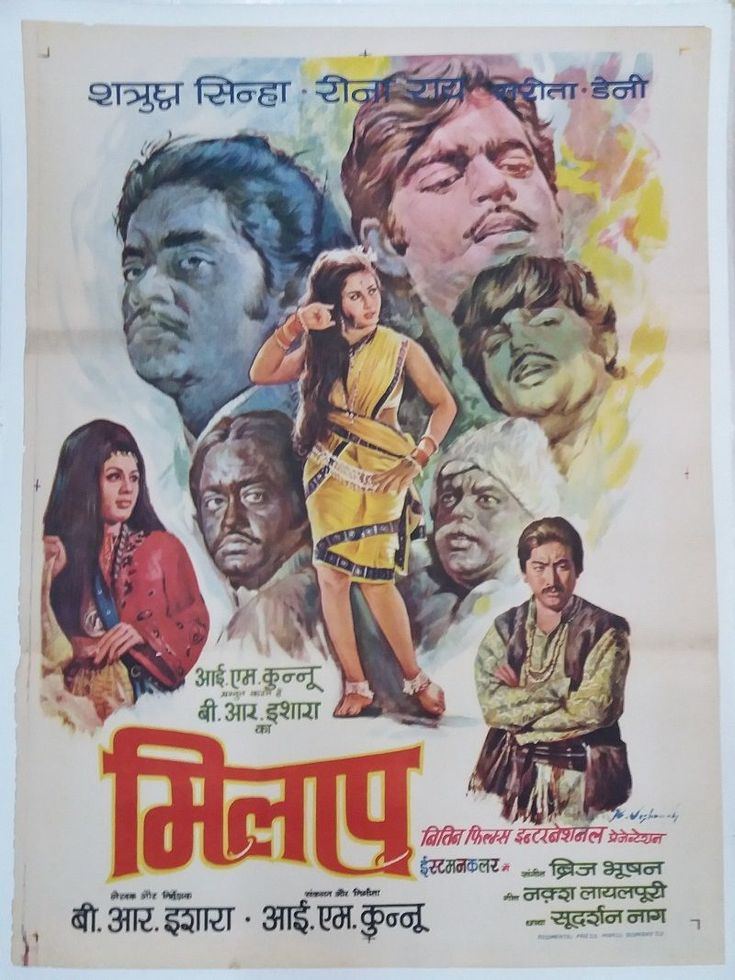 INDIAN VINTAGE OLD BOLLYWOOD MOVIE POSTER- MILAP/ SHATRUGHAN SINHA, REENA ROY | Entertainment Memorabilia, Movie Memorabilia, Posters | eBay!