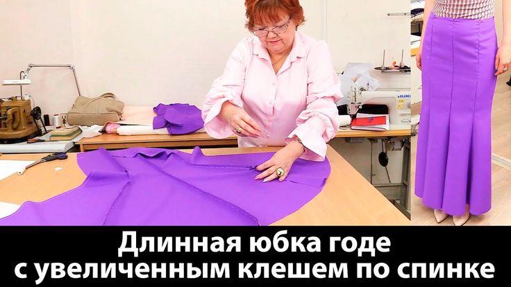 Длинная юбка годе с увеличенным клешем по спинке