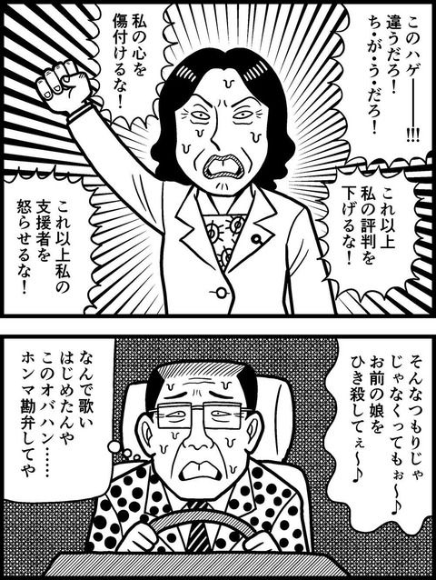 「豊田真由子 イラスト」の画像検索結果