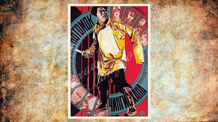 Потомок Чингис-Хана (1928)