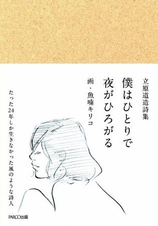 立原 道造 魚喃 キリコ : 立原道造詩集 僕はひとりで 夜がひろがる