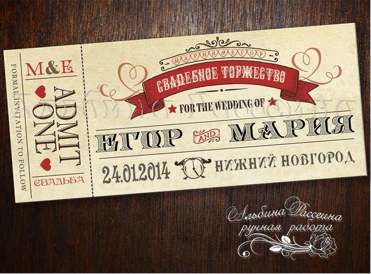 ♥ Приглашения на свадьбу Стильная свадьба Сайт дизайнера: Оригинальные приглашения на свадьбу. Пригласительный VIPбилет на свадебное торжество.