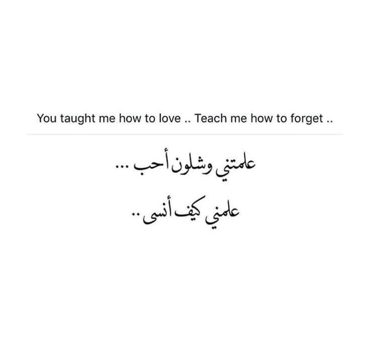 علمتني كيف أحب, علمني كيف أنسى