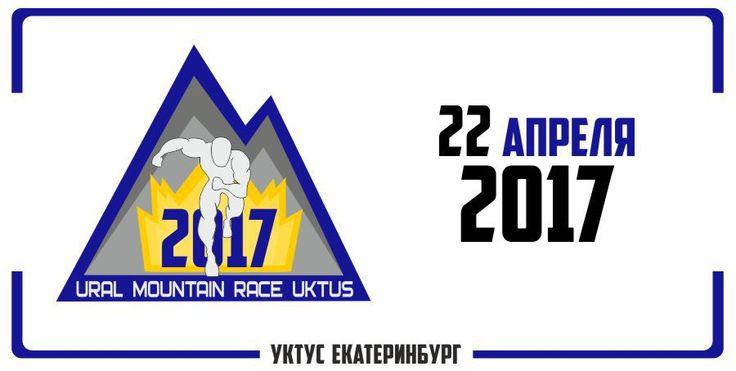 Следующая традиционная гонка от клуба - UMRU (Ural Mountaun Race Uktus). Этот старт уже основательно вошел в календарь любителей бега Уральского региона. Все также дистанции 42, 21 и 7 км, и конечно много горного рельефа и разнообразного грунта. #umru #trailrunning #беговойдрайв #probike #хрустальныйкубок #уктус