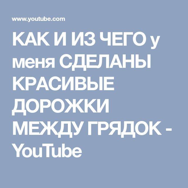 КАК И ИЗ ЧЕГО у меня СДЕЛАНЫ КРАСИВЫЕ ДОРОЖКИ МЕЖДУ ГРЯДОК - YouTube