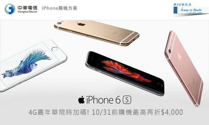 iPhone 6s與iPhone 6s Plus 購機方案 │ 中華電信 4G LTE  Chunghw Telecom iPhone 6s and 6s Plus phone plan with 4G LTE