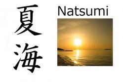Natsumi (el mar de verano)
