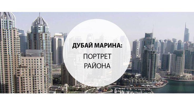 Дубай Марина портрет района