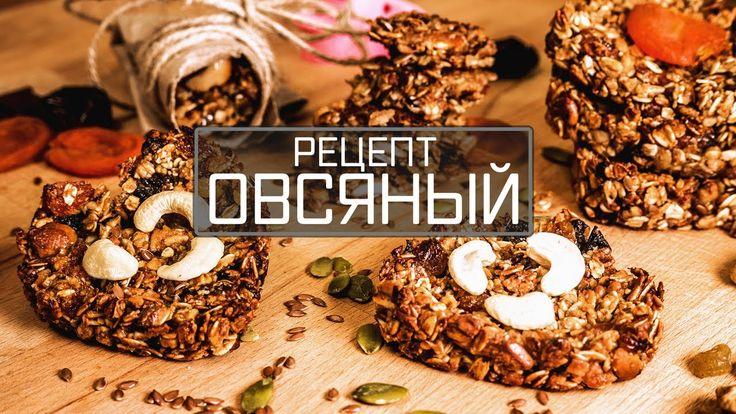 Овсяный рецепт. Орехи и сухофрукты, вегатарианский рецепт