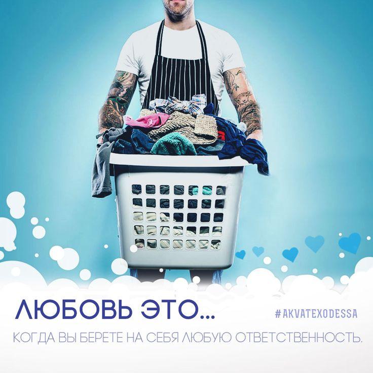 Любовь - это... http://aquatech.com.ua/