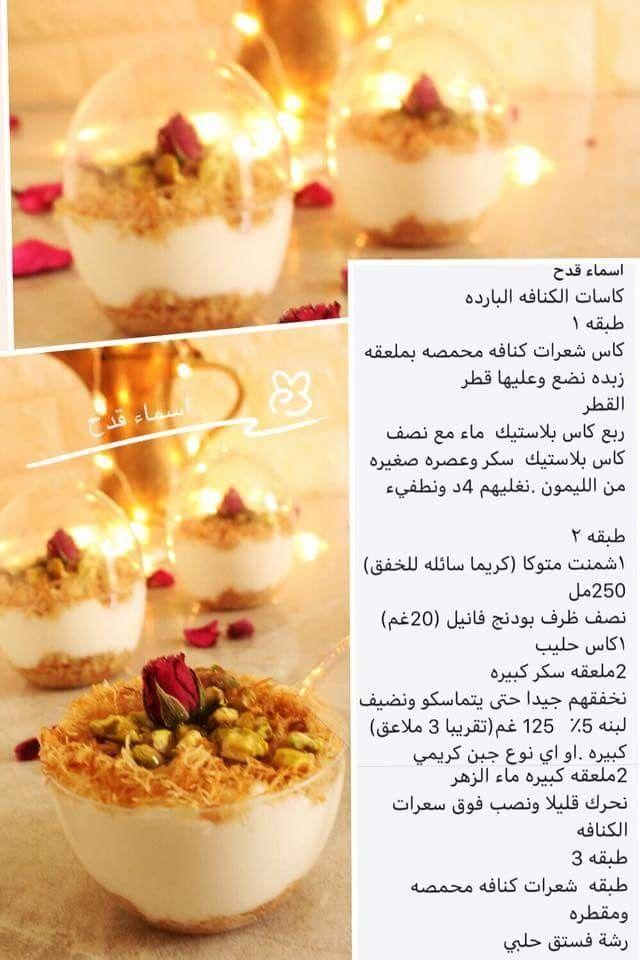 Pin By Neso Dagash On وصفات كاسات وحلويات بارده Pot Recipes Easy Easy Meals Pot Recipes