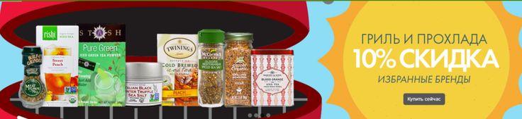 🌳🌱ЛЕТНЯЯ АКЦИЯ НА IHERB 🌱🌲  Все, наверное, знают IHerb как самый популярный в мире магазин пищевых добавок, трав, товаров для красоты и ухода за собой, полезных продуктов, витаминов, товаров для здорового дома и сада.   Сейчас на IHerb проходит самая-самая сезонная акция: скидка на специи для летних блюд со скидкой 10%. Плюс 5% кэшбэка! Итого - экономия в 15%, весомо! 🌱 Поторопитесь, чтобы готовить вкуснейшие шашлыки, салатики, холодные летние напитки со льдом и другие вкусняшки! 🌸…