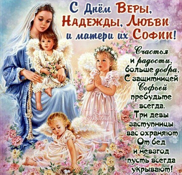 поздравить с днем ангела 30 сентября работе