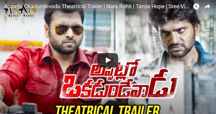 appatlo okadundevadu theatrical trailer nara rohit tanya hope