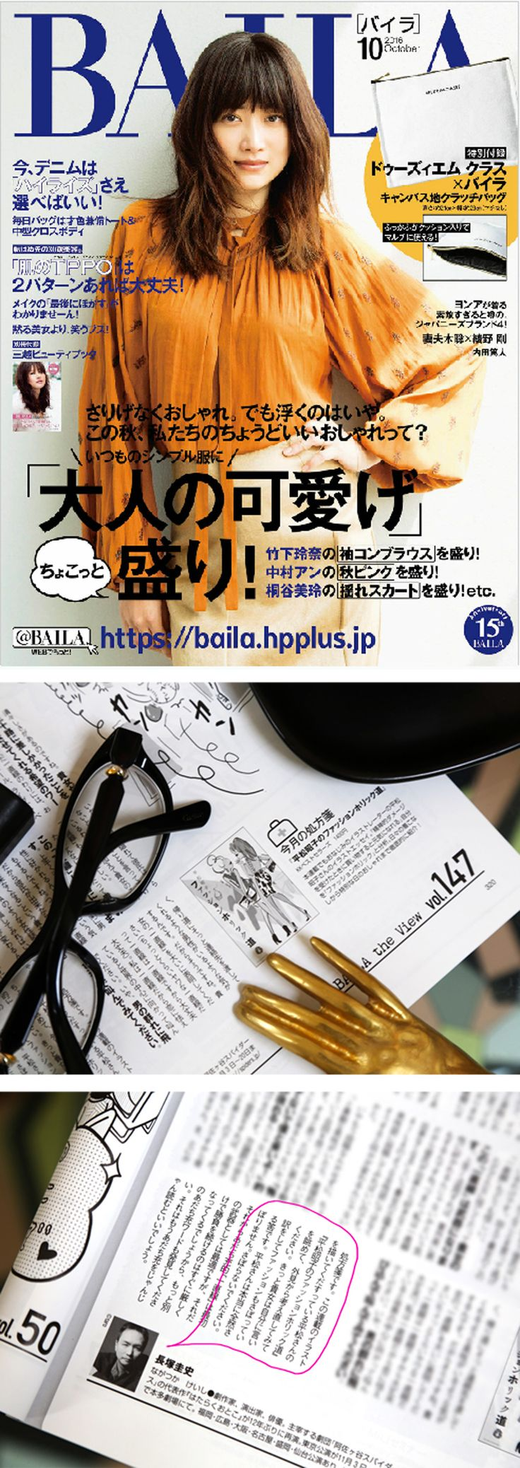 Mr. Keishi Nagatsuka has been giving advice and prescription to readers of BAILA about their problems. This month, the prescription is my book, 'Fashion Holic Way'!BAILA 2016 DECEMBER 長塚圭史さんの連載ページの処方箋にしていただきました。