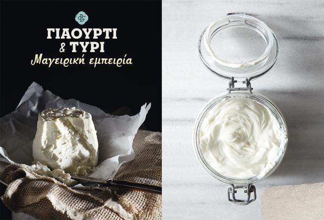 Γιαούρτι & τυρί: Μαγειρική εμπειρία
