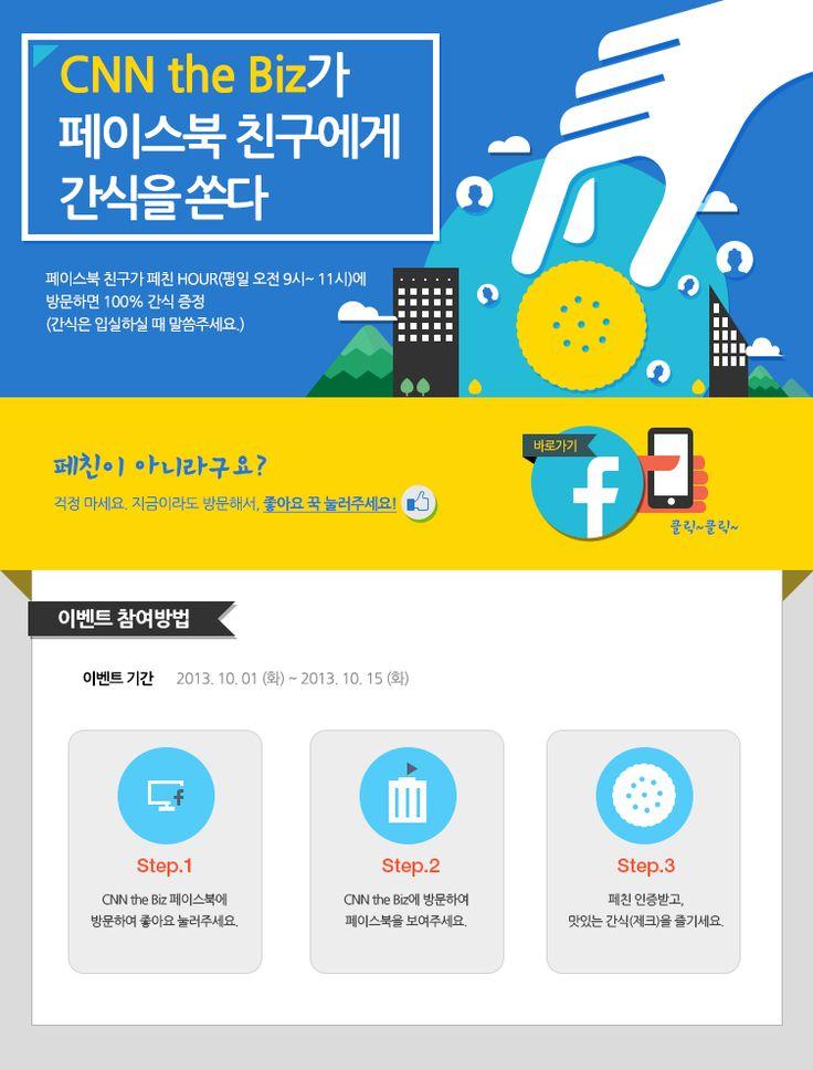 [씨앤비] 페이스북 친구추가 이벤트 (김보인)