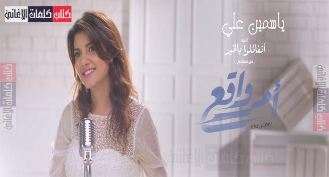 كلمات اغنية اتفائلوا بالخير ياسمين علي تتر شارة مسلسل امر واقع رمضان 2018