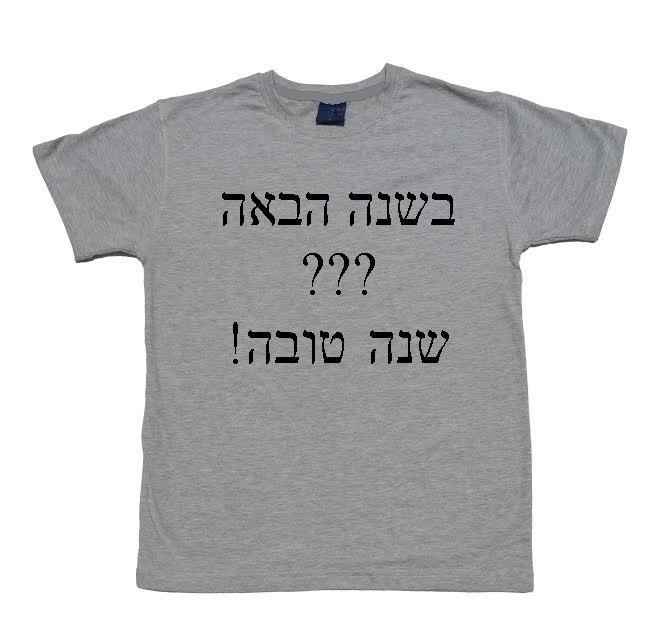 humorous rosh hashanah greetings
