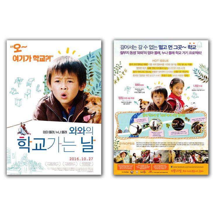 Walking to School Movie Film Poster Jiali Ding A Na Mu Ling Xiwen Cao Peng Chen #MoviePoster