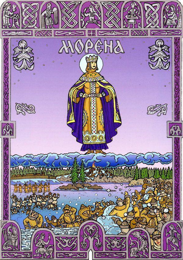 Морена. Художник Андрей Гусельников