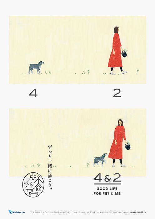 4&2 - Daikoku Design Institute