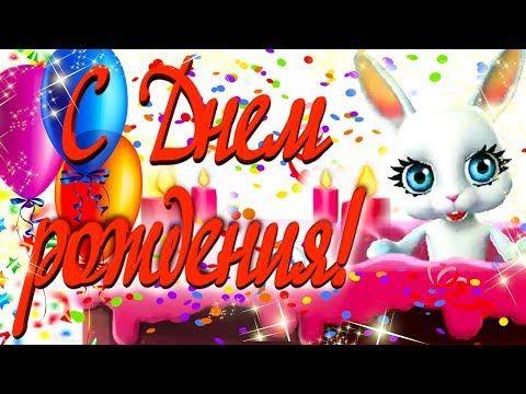 Первомаем, видео поздравление с днем рождения с зайкой музыкальные