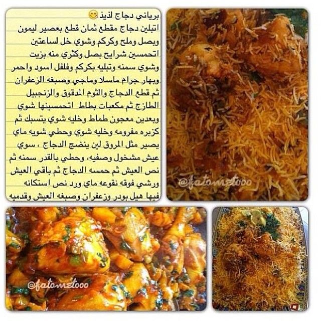 25 best images on pinterest arabian food arabic food and photo taken by ink361 arabic recipesindian food forumfinder Choice Image